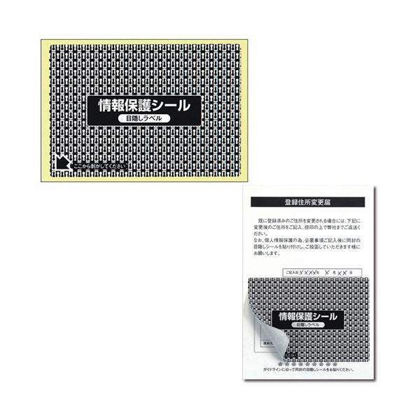 10000円以上送料無料 (まとめ)東洋印刷 地紋印刷入 ナナ目隠しラベル 再剥離タイプ 100×70mm 1面 ラベルサイズ92×64mm PPE-2 1箱(1000枚:100枚×10冊)【×3セット】 AV・デジモノ パソコン・周辺機器 その他のパソコン・周辺機器 レビュー投稿で次回使える2000円クーポン