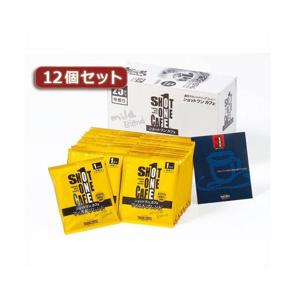 タカノコーヒー ショットワンカフェ マイルドブレンド12個セット AZB0417X12 フード・ドリンク・スイーツ コーヒー インスタントコーヒー レビュー投稿で次回使える2000円クーポン全員にプレゼント
