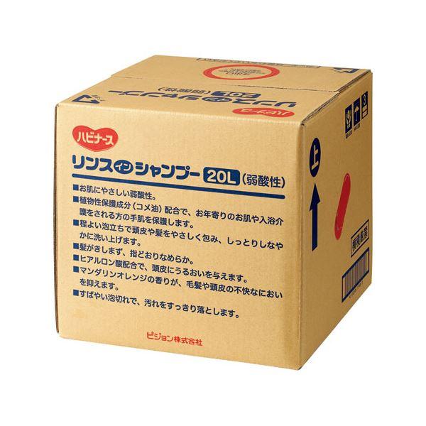 10000円以上送料無料 ハビナース リンスインシャンプー20L 美容・コスメ ヘアケア シャンプー レビュー投稿で次回使える2000円クーポン全員にプレゼント