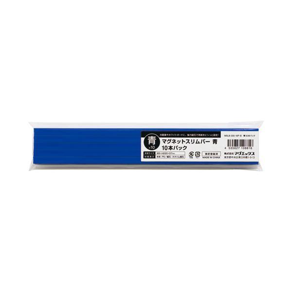 (まとめ)マグエックス マグネットスリムバーMSLB-220-10P-B 青【×30セット】 生活用品・インテリア・雑貨 文具・オフィス用品 マグネット・磁石 レビュー投稿で次回使える2000円クーポン全員にプレゼント