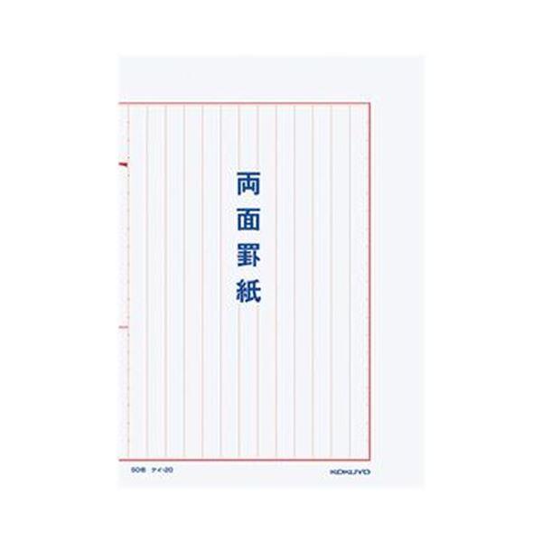 (まとめ)コクヨ 両面罫紙B5タテ型(250×177mm)縦書き 13行 50枚 ケイ-20 1セット(10冊)【×3セット】 生活用品・インテリア・雑貨 文具・オフィス用品 その他の文具・オフィス用品 レビュー投稿で次回使える2000円クーポン全員にプレゼント