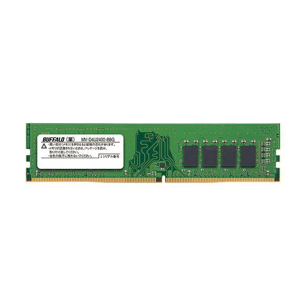 10000円以上送料無料 バッファロー PC4-2400対応288ピン DDR4 SDRAM DIMM 8GB MV-D4U2400-B8G 1枚 AV・デジモノ パソコン・周辺機器 その他のパソコン・周辺機器 レビュー投稿で次回使える2000円クーポン全員にプレゼント