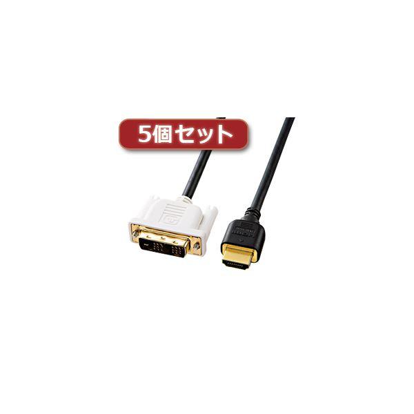 5個セット サンワサプライ HDMI-DVIケーブル KM-HD21-20KX5 AV・デジモノ パソコン・周辺機器 ケーブル・ケーブルカバー その他のケーブル・ケーブルカバー レビュー投稿で次回使える2000円クーポン全員にプレゼント