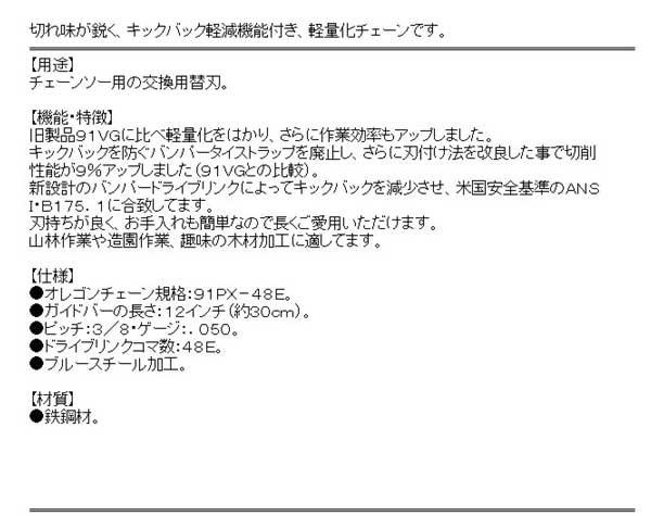 SK11、俄勒冈陈索替No.4N、91PX-48E