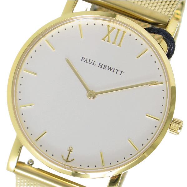 5000円以上送料無料 ポールヒューイット PAUL HEWITT ユニセックス 腕時計 PH-SA-G-SM-W-4S ホワイトシルバー 6450862 【腕時計 海外インポート品】 レビュー投稿で次回使える2000円クーポン全員にプレゼント