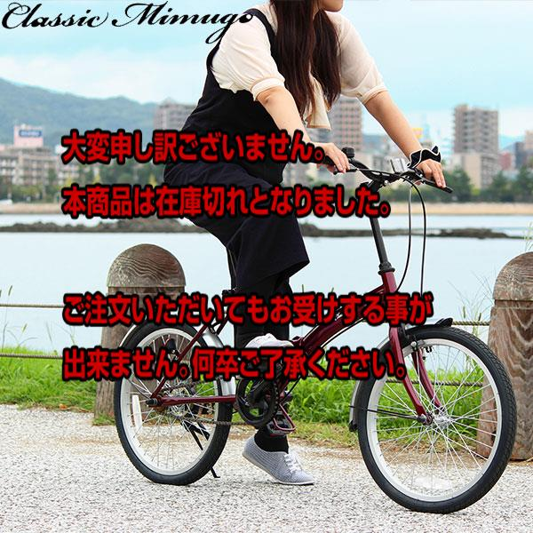 10000円以上送料無料 クラシックミムゴ CLASSIC MIMUGO 自転車 MG-CM20E クラシックレッド 代引き不可 【スポーツ・アウトドア 】 レビュー投稿で次回使える2000円クーポン全員にプレゼント