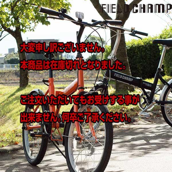 10000円以上送料無料 フィールドキャンプ FIELD CHAMP 自転車 MG-FCP20 オレンジ 代引き不可 【スポーツ・アウトドア 】 レビュー投稿で次回使える2000円クーポン全員にプレゼント