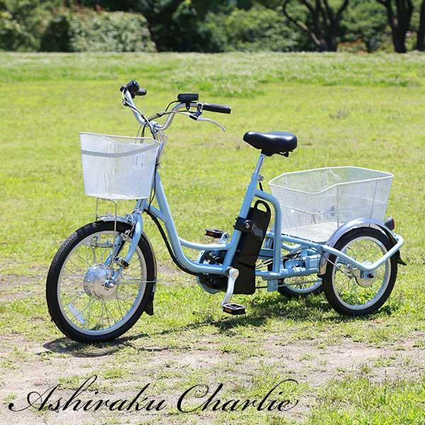 10000円以上送料無料 アシラクチャーリー ASHIRAKU CHARLIE 自転車 MG-TRM20EB スカイブルー 代引き不可 【スポーツ・アウトドア 】 レビュー投稿で次回使える2000円クーポン全員にプレゼント