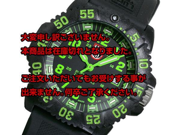 It is with 3067 Lumi Knox LUMINOX navy Shields watch band adjustment kits