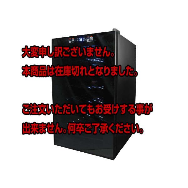 禮物直遞S眼睛S SIS儲酒櫃Wine celler 8部收藏BCW25C黑色貨到付款對下次所有的可以使用的2000日圆優惠券用評論投稿不可能