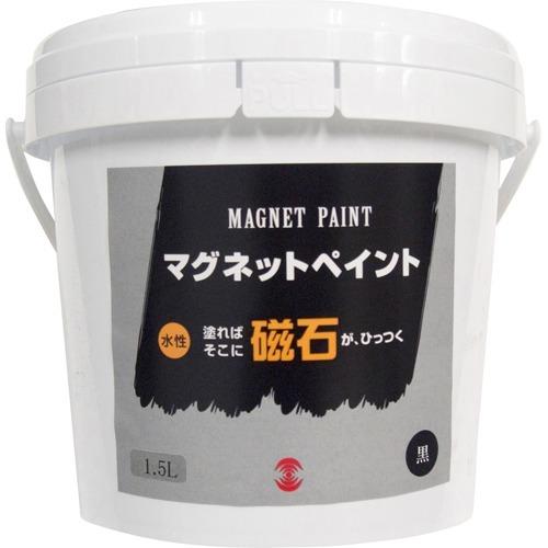 10000円以上送料無料 ターナー マグネットペイント 水性 黒 MG015031(1.5L) DIY・ガーデン 接着剤・塗料・オイル 塗料・塗装用品 レビュー投稿で次回使える2000円クーポン全員にプレゼント