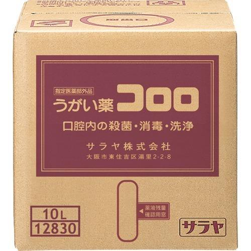 10000円以上送料無料 うがい薬コロロ(10L) 衛生医療 ケア用品 のどのケア用品 レビュー投稿で次回使える2000円クーポン全員にプレゼント