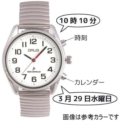 10000円以上 GRUS 音声時計 ボイス電波 トーキングウォッチ 伸縮ベルト ブラック(1コ入) 家電 測定器 時計・腕時計  レビュー投稿で次回使える2000円クーポン全員にプレゼント