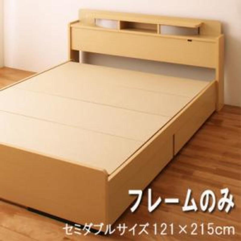 照明・棚付き収納ベッド All-one オールワン ベッドフレームのみ セミダブル