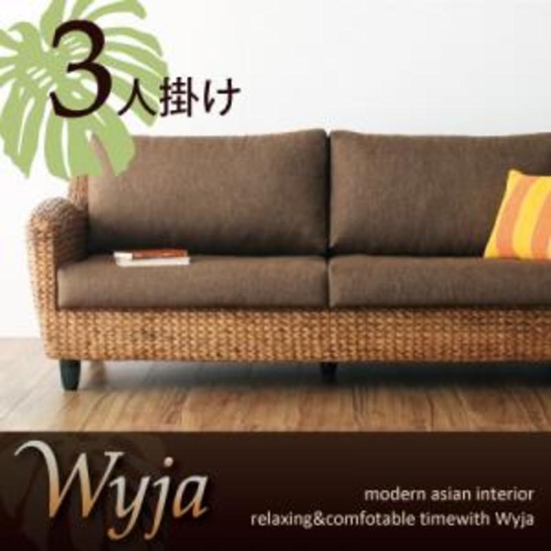 ウォーターヒヤシンスシリーズ Wyja ウィージャ ソファ 3P