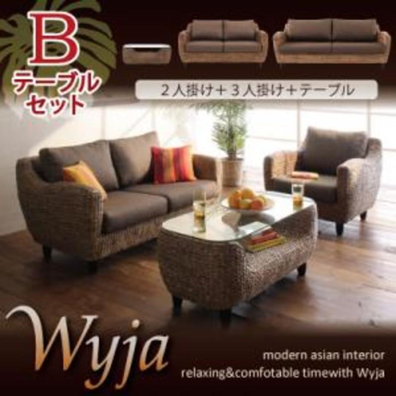 ウォーターヒヤシンスシリーズ Wyja ウィージャ ソファ2点&テーブル 3点セット 2P+3P
