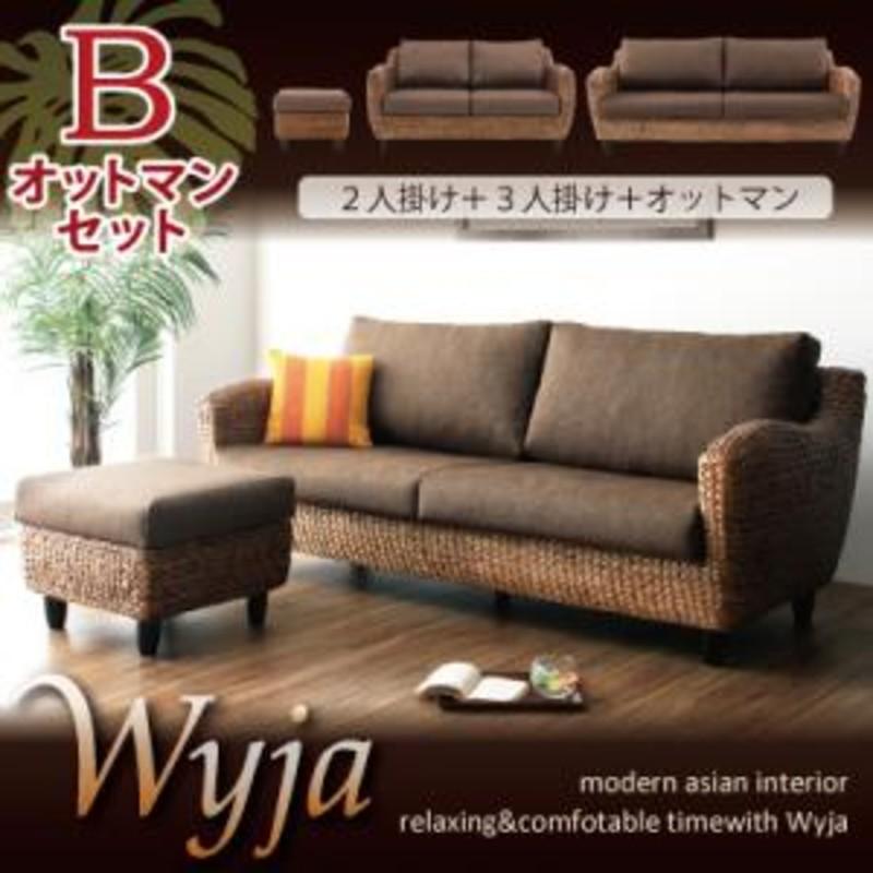 ウォーターヒヤシンスシリーズ Wyja ウィージャ ソファ2点&オットマン 3点セット 2P+3P