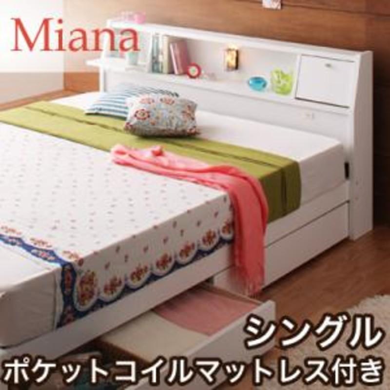 照明・コンセント付き収納ベッド Miana ミアーナ ポケットコイルマットレス付き シングル