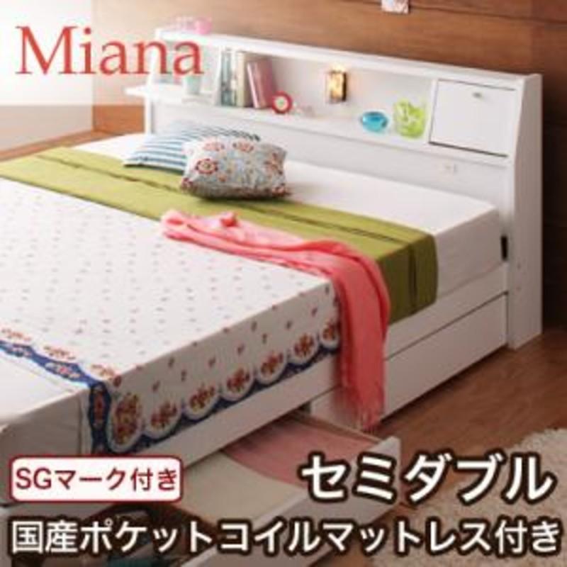 照明・コンセント付き収納ベッド Miana ミアーナ 国産ポケットコイルマットレス付き セミダブル