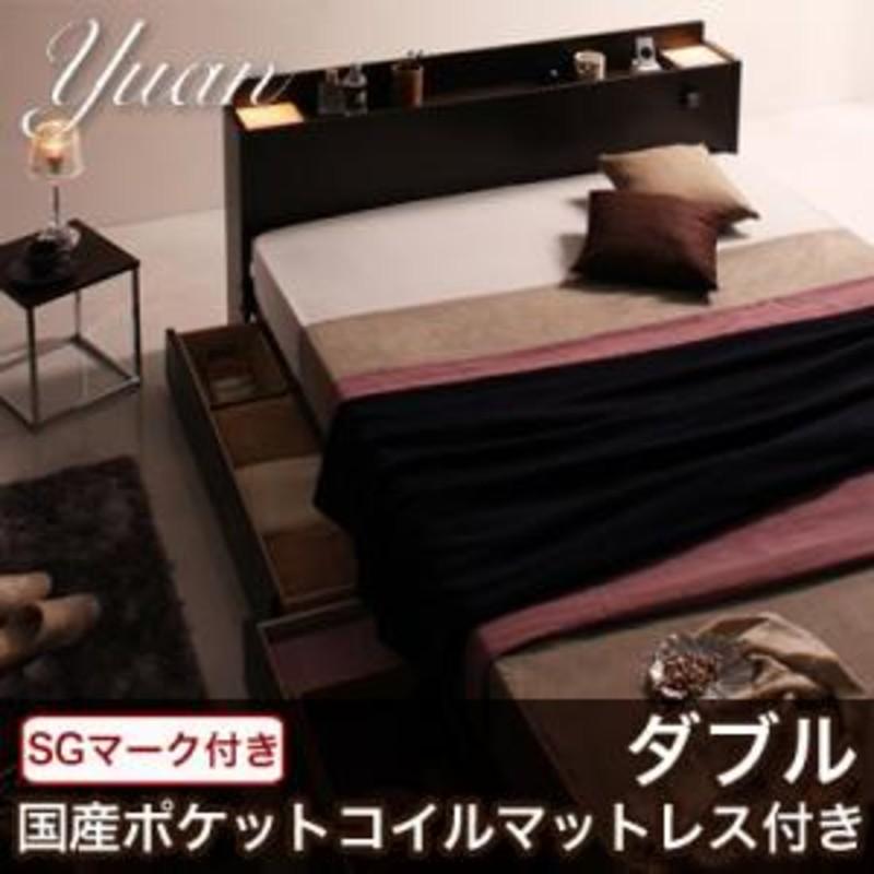 モダンライト・コンセント付き収納ベッド【Yuan】ユアン【国産ポケットコイルマットレス付き】ダブル