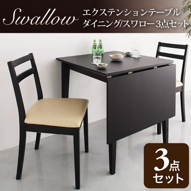 エクステンションテーブルダイニング Swallow スワロー 3点セット(テーブル+チェア2脚) W75-120