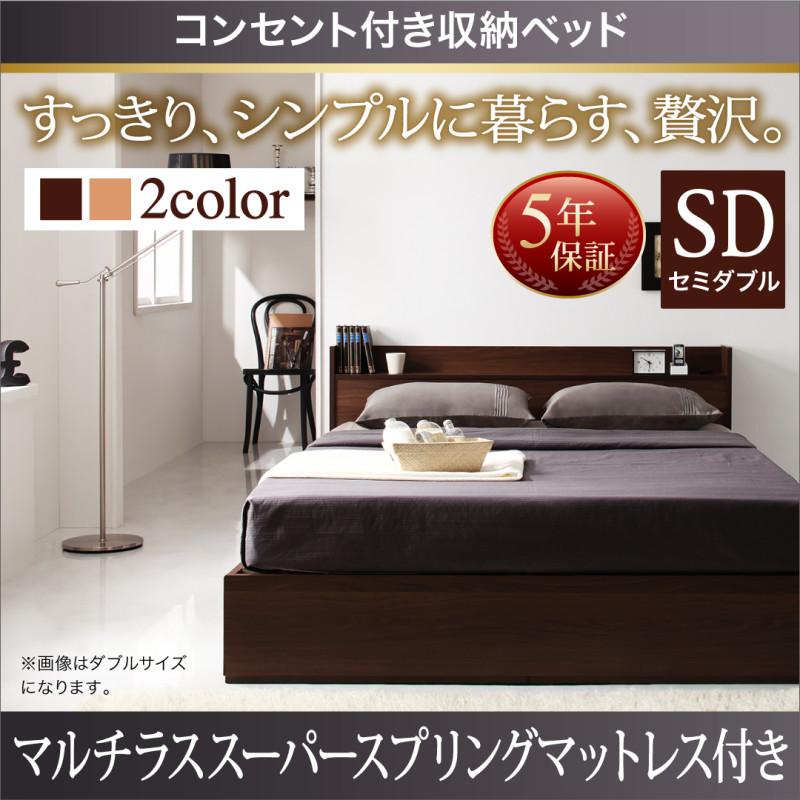 コンセント付き収納ベッド Ever エヴァー マルチラススーパースプリングマットレス付き セミダブル