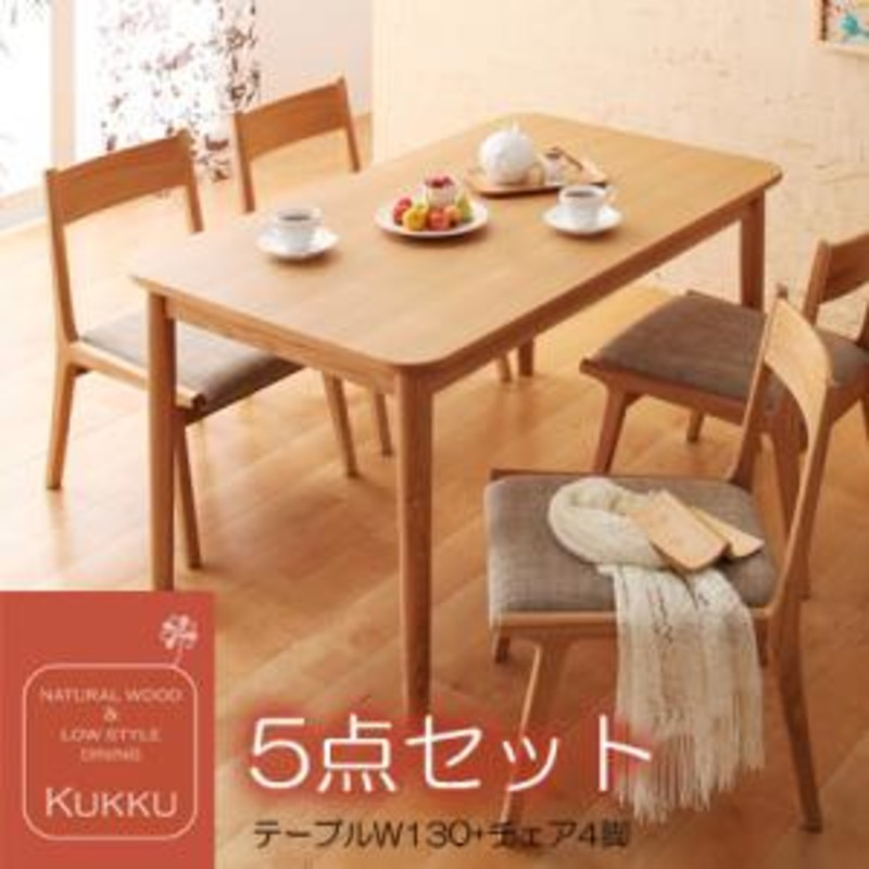 天然木ロースタイルダイニング Kukku クック 5点セット(テーブル+チェア4脚) W130