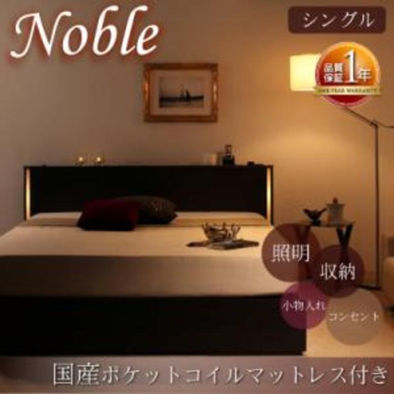 モダンライト・コンセント付き収納ベッド【Noble】ノーブル】【国産ポケットコイルマットレス付き】シングル