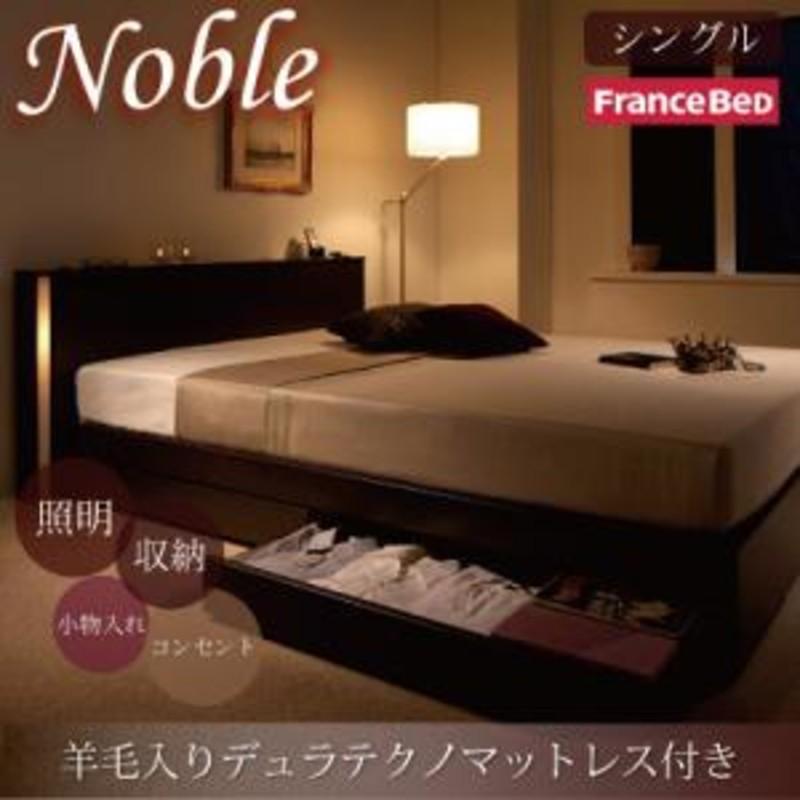 モダンライト・コンセント付き収納ベッド【Noble】ノーブル【羊毛入りデュラテクノマットレス付き】シングル