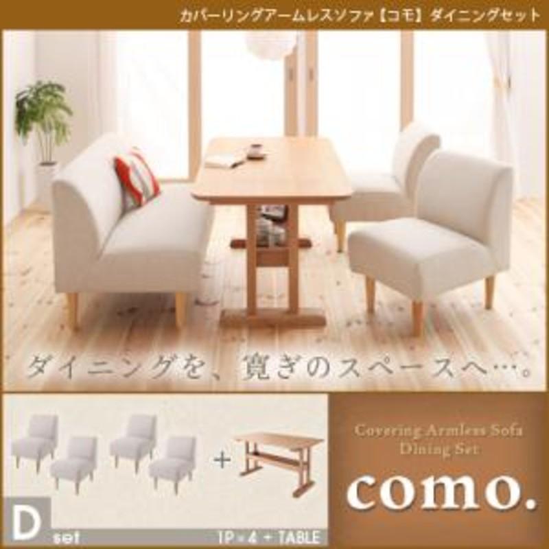 カバーリングアームレスソファ ダイニングセット como. コモ 5点セット(テーブル+1Pソファ4脚) W130