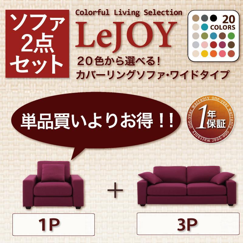 リジョイシリーズ:20色から選べる!カバーリングソファ・ワイドタイプ Colorful Living Selection LeJOY リジョイ ソファ2点セット 1P+3P