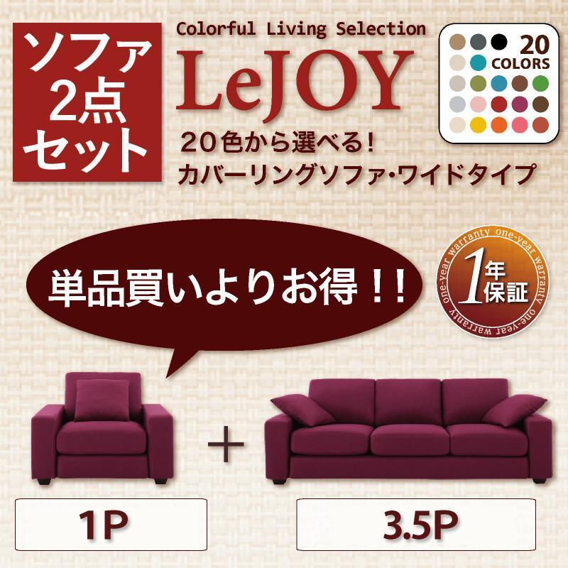 リジョイシリーズ:20色から選べる!カバーリングソファ・ワイドタイプ Colorful Living Selection LeJOY リジョイ ソファ2点セット 1P+3.5P