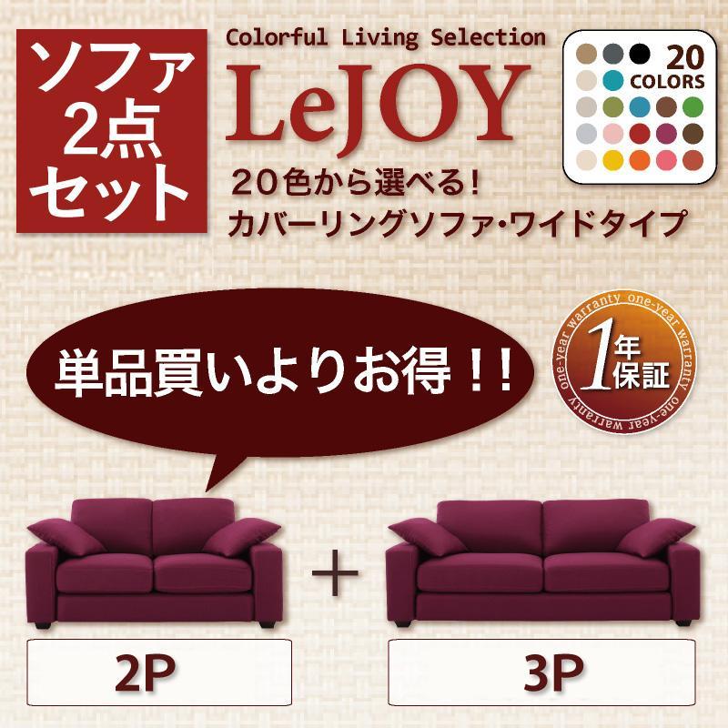リジョイシリーズ:20色から選べる!カバーリングソファ・ワイドタイプ Colorful Living Selection LeJOY リジョイ ソファ2点セット 2P+3P