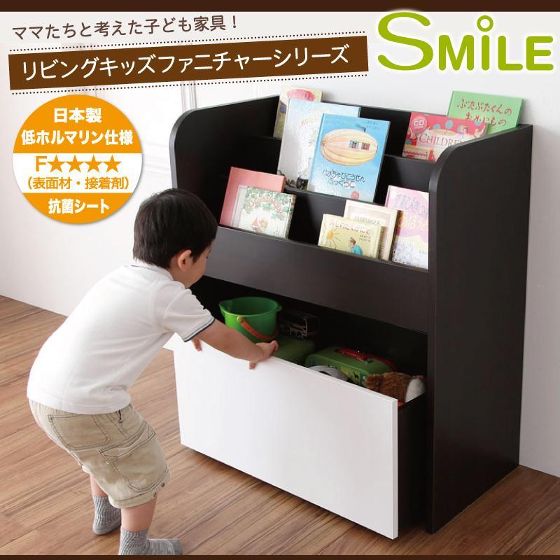 リビングキッズファニチャーシリーズ SMILE スマイル 絵本ラック おもちゃ箱付き