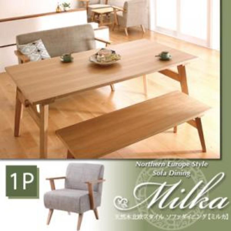 天然木北欧スタイル ソファダイニング Milka ミルカ ダイニングソファ 1P