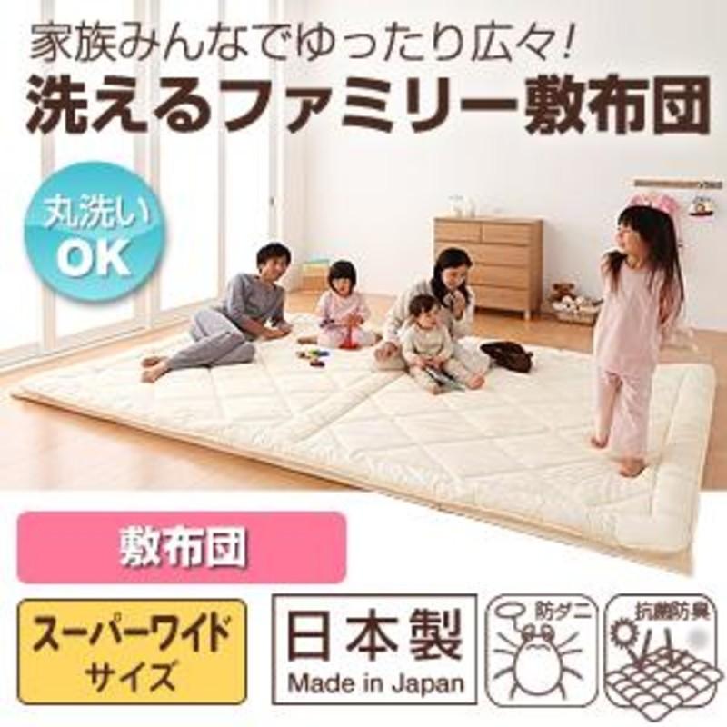 家族みんなでゆったり広々!洗えるファミリー敷布団 敷き布団 洗える敷き布団タイプ スーパーワイド