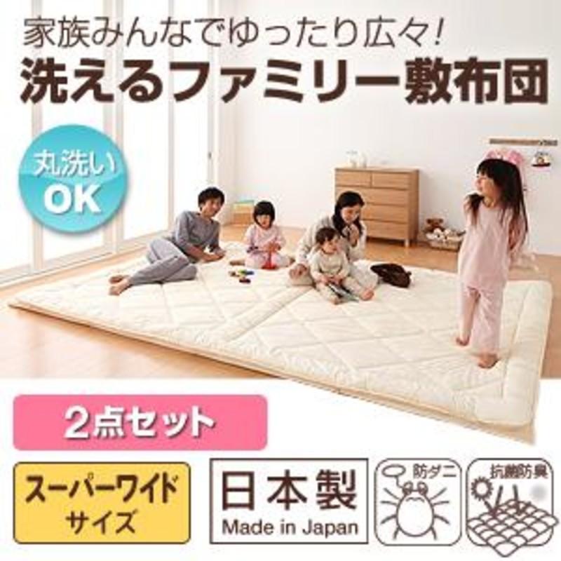 家族みんなでゆったり広々!洗えるファミリー敷布団 布団セット スーパーワイド2点セット