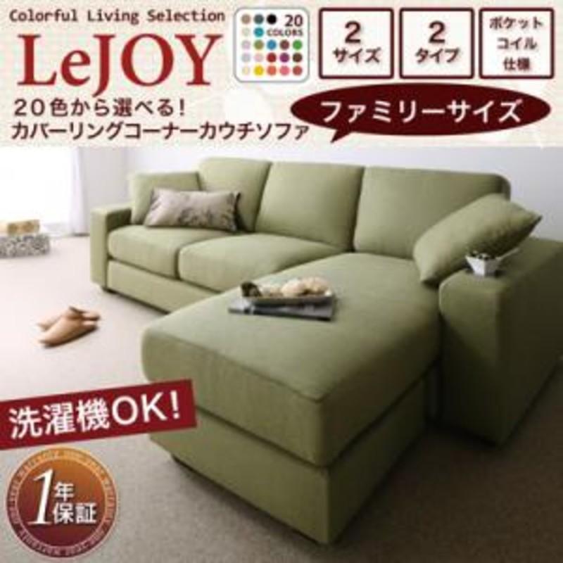 リジョイシリーズ:20色から選べる!カバーリングコーナーカウチソファ Colorful Living Selection LeJOY リジョイ ソファ ファミリーサイズ