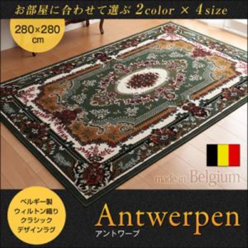 ベルギー製ウィルトン織りクラシックデザインラグ Antwerpen アントワープ 280×280cm