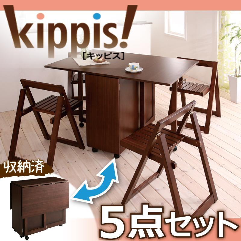 天然木バタフライ伸長式収納ダイニング kippis! キッピス 5点セット(テーブル+チェア4脚) W40-120