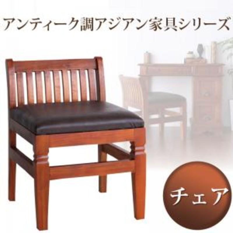 アンティーク調アジアン家具シリーズ RADOM ラドム チェア 1脚