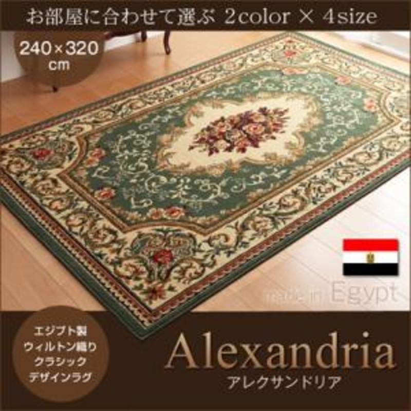 エジプト製ウィルトン織りクラシックデザインラグ Alexandria アレクサンドリア 240×320cm