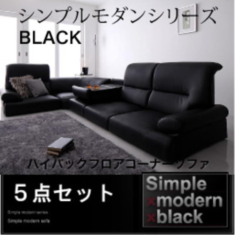 シンプルモダンシリーズ ハイバックフロアコーナーソファ BLACK ブラック 5点セット 肘付×2+肘無+テーブル付+コーナー 1P×4+コーナー
