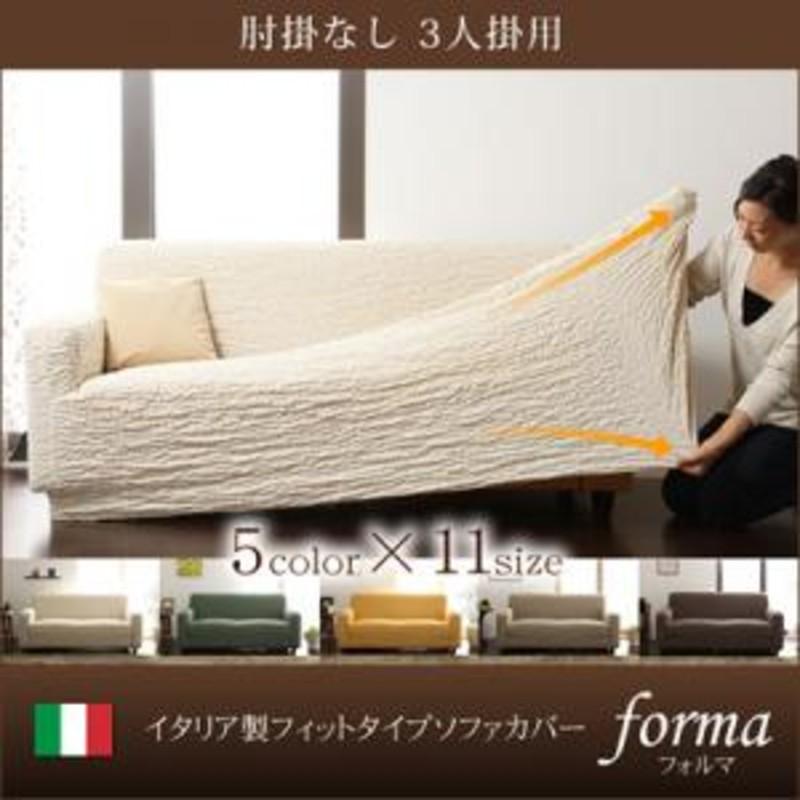 イタリア製フィットタイプソファカバー【forma】フォルマ 肘掛なし 3人掛用