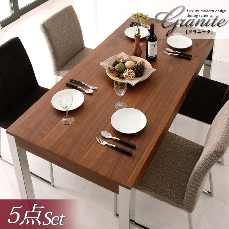 ラグジュアリーモダンデザインダイニングシリーズ Granite グラニータ 5点セット(テーブル+チェア4脚) W160