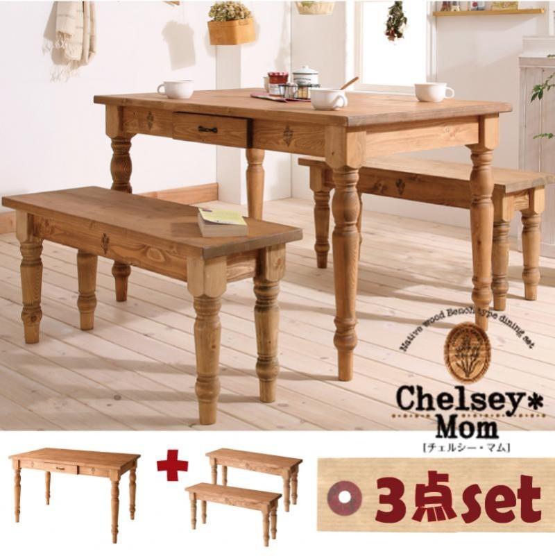 天然木カントリーデザイン家具シリーズ(ダイニング) Chelsey*Mom チェルシー・マム 3点セット(テーブル+ベンチ2脚) W120
