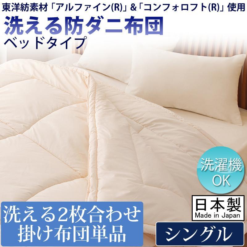 東洋紡素材使用 洗える防ダニ布団 ベッド用 Flulio フルリオ 掛け布団 洗える2枚合わせ掛け布団タイプ ベッドタイプ シングル
