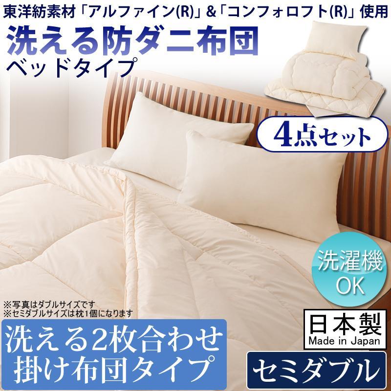東洋紡素材使用 洗える防ダニ布団 ベッド用 Flulio フルリオ 布団セット 洗える2枚合わせ掛け布団+洗えるベッドパッドタイプ セミダブル4点セット