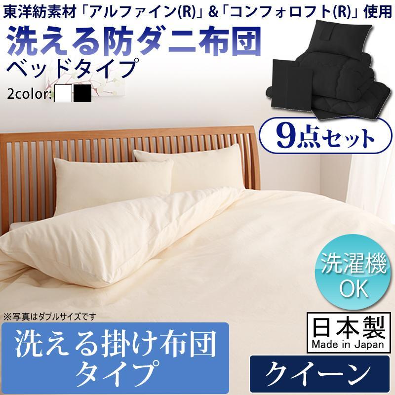 東洋紡素材使用 洗える防ダニ布団 ベッド用 Flulio フルリオ 布団・布団カバーセット 洗える掛け布団+洗えるベッドパッドタイプ クイーン9点セット