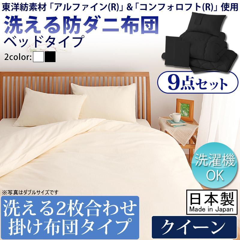 東洋紡素材使用 洗える防ダニ布団 ベッド用 Flulio フルリオ 布団・布団カバーセット 洗える2枚合わせ掛け布団+洗えるベッドパッドタイプ クイーン9点セット